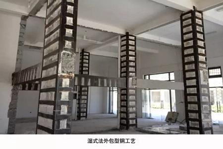 外粘型钢加固法_中青建筑加固